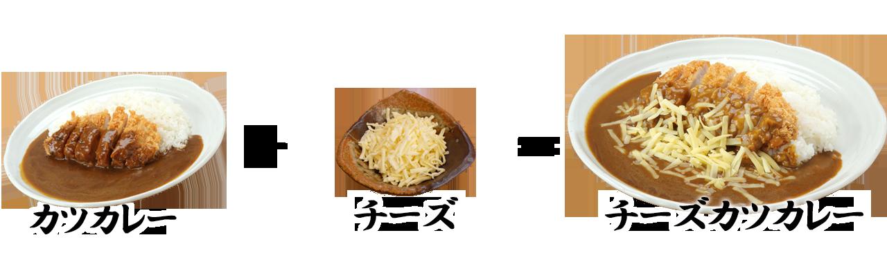 チーズカツカレー
