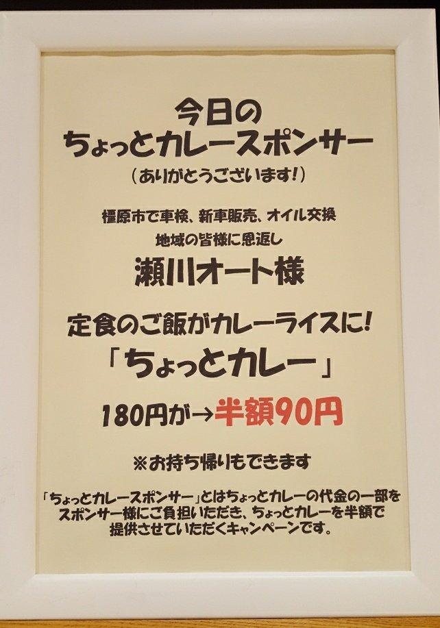 瀬川オート様スポンサーポスター