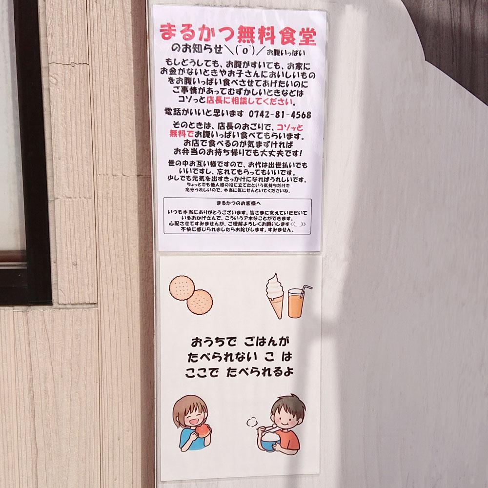 奈良 とんかつ まる かつ